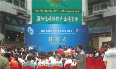 国际低碳环保产业博览会 今日隆重召开