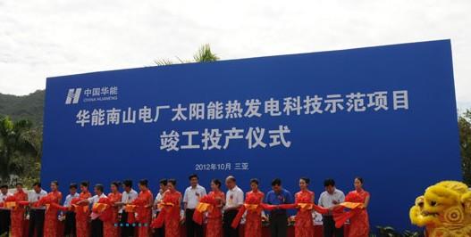 华能南山热发电科技示范项目竣工投产