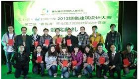 """第二届""""嘉普通杯""""全国新万博manbetx官网登录建筑设计竞赛"""