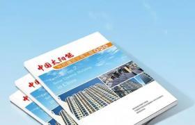 《中国新万博manbetx官网登录光热建筑优秀工程案例集》有你更精彩