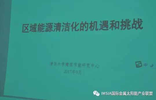 IMSIA区域能源清洁化研究成果讨论会在京召开