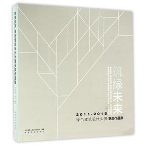2011-2015-筑绿未来-绿色建筑设计大赛获奖作品集