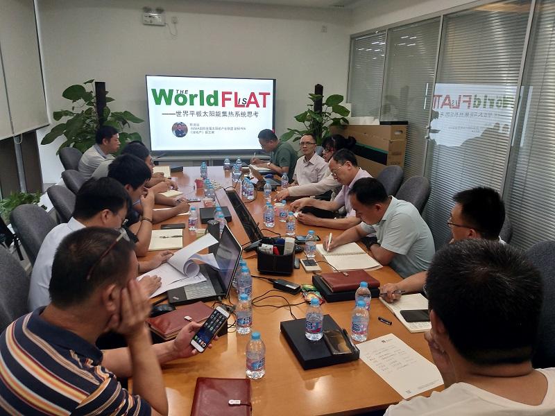 能效等级助推高性能平板标准领跑 ——高性能平板集热器技术交流会在京成功召开